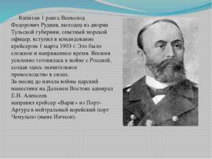 Капитан 1 ранга Всеволод ФедоровичРуднев, выходец из дворян Тульской губерн