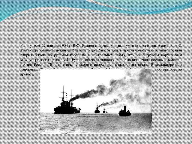 Рано утром 27 января 1904 г. В.Ф. Руднев получил ультиматум японского контр-а...