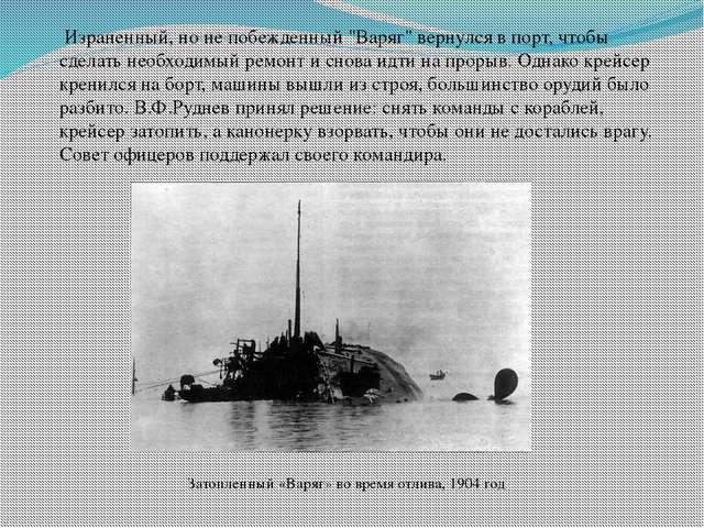 """Затопленный «Варяг» во время отлива, 1904 год Израненный, но не побежденный """"..."""