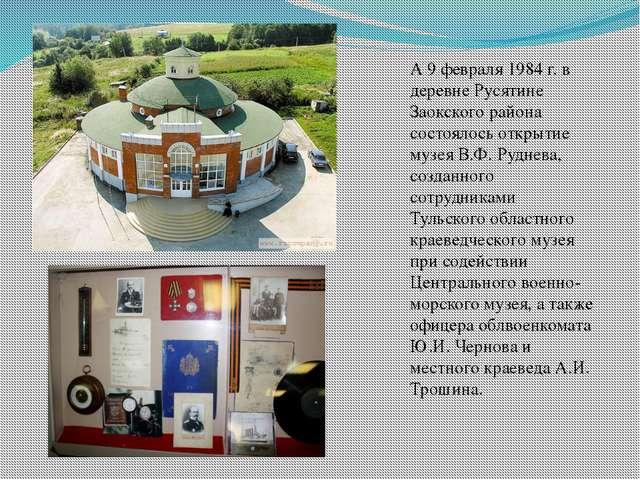 А 9 февраля 1984 г. в деревне Русятине Заокского района состоялось открытие м...