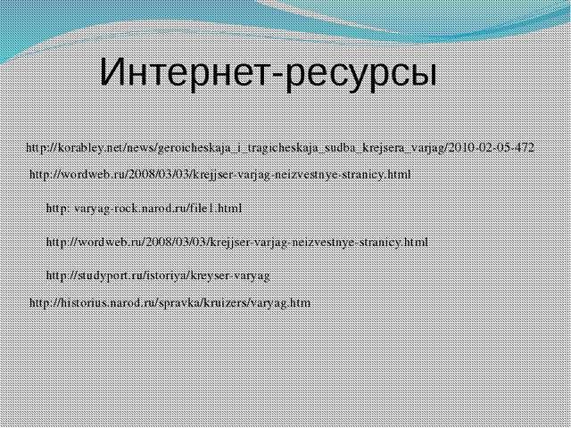 Интернет-ресурсы http://korabley.net/news/geroicheskaja_i_tragicheskaja_sudba...