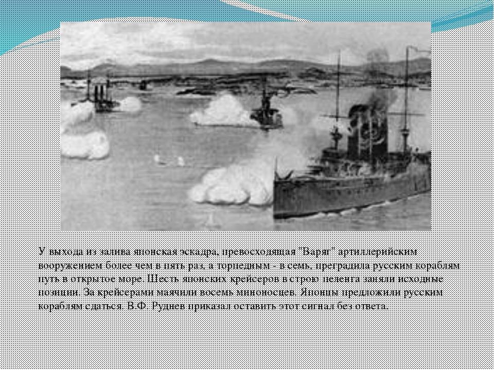 """У выхода из залива японская эскадра, превосходящая """"Варяг"""" артиллерийским во..."""