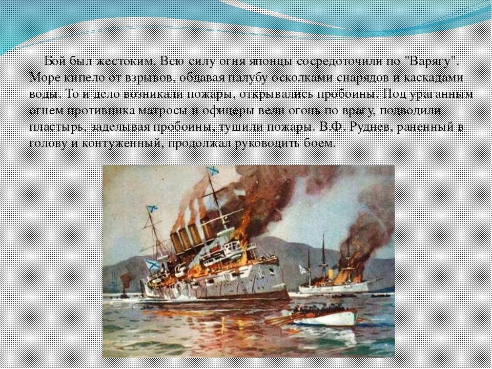 """Бой был жестоким. Всю силу огня японцы сосредоточили по """"Варягу"""". Море кипел..."""