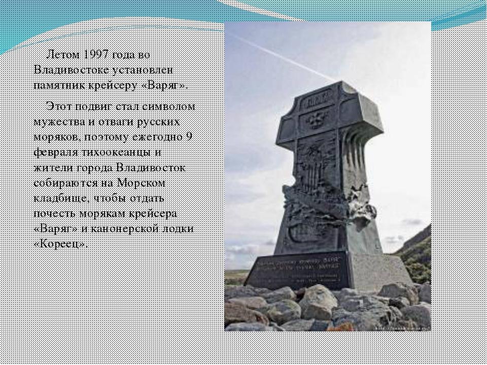 Летом 1997 года во Владивостоке установлен памятник крейсеру «Варяг». Этот п...