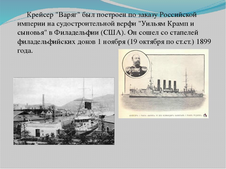 """Крейсер """"Варяг"""" был построен по заказу Российской империи на судостроительно..."""