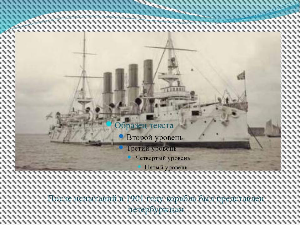 После испытаний в 1901 году корабль был представлен петербуржцам