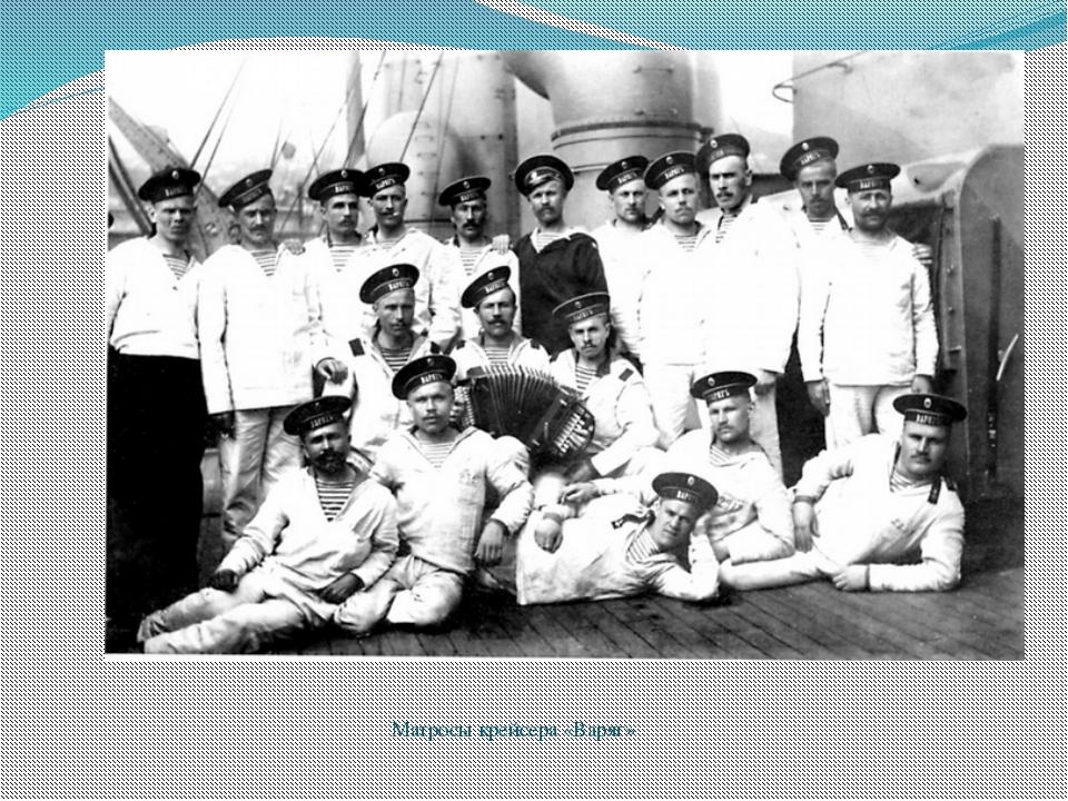 Матросы крейсера «Варяг»