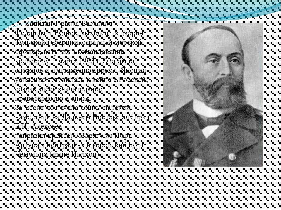 Капитан 1 ранга Всеволод ФедоровичРуднев, выходец из дворян Тульской губерн...