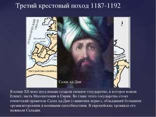 Третий крестовый поход 1187-1192 В конце XII века мусульмане создали сильное