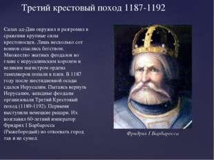 Третий крестовый поход 1187-1192 Салах ад-Дин окружил и разгромил в сражении