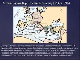 Четвертый Крестовый поход 1202-1204 В конце XII века за организацию нового п
