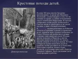 Крестовые походы детей. В конце XII века многие бродячие проповедники - и сре