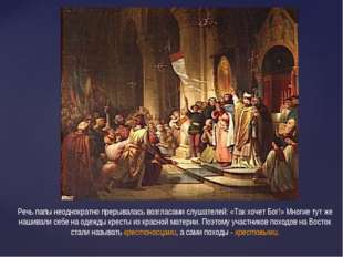 Речь папы неоднократно прерывалась возгласами слушателей: «Так хочет Бог!» Мн