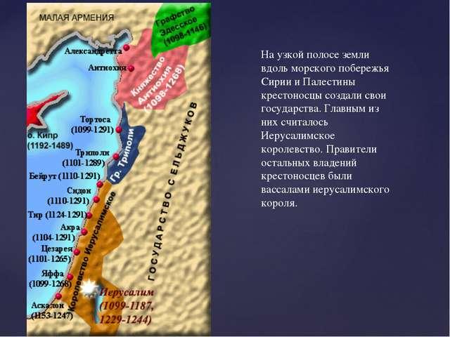 На узкой полосе земли вдоль морского побережья Сирии и Палестины крестоносцы...