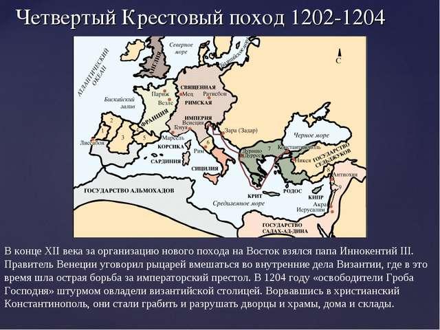 Четвертый Крестовый поход 1202-1204 В конце XII века за организацию нового п...