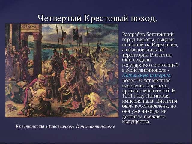 Четвертый Крестовый поход. Разграбив богатейший город Европы, рыцари не пошл...