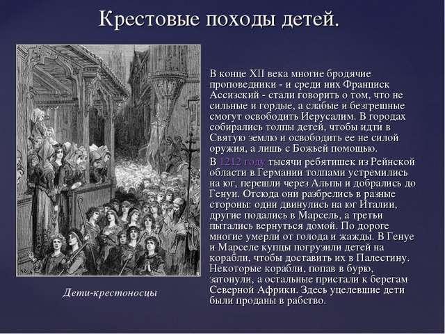 Крестовые походы детей. В конце XII века многие бродячие проповедники - и сре...