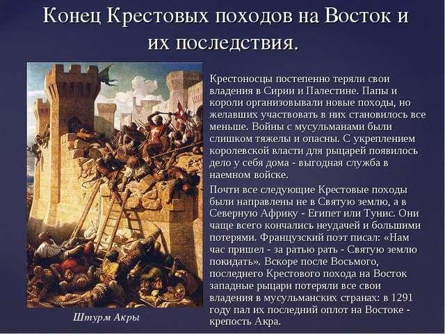 Конец Крестовых походов на Восток и их последствия. Крестоносцы постепенно т...