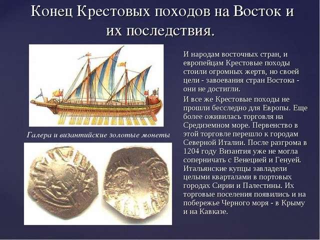 Конец Крестовых походов на Восток и их последствия. И народам восточных стра...