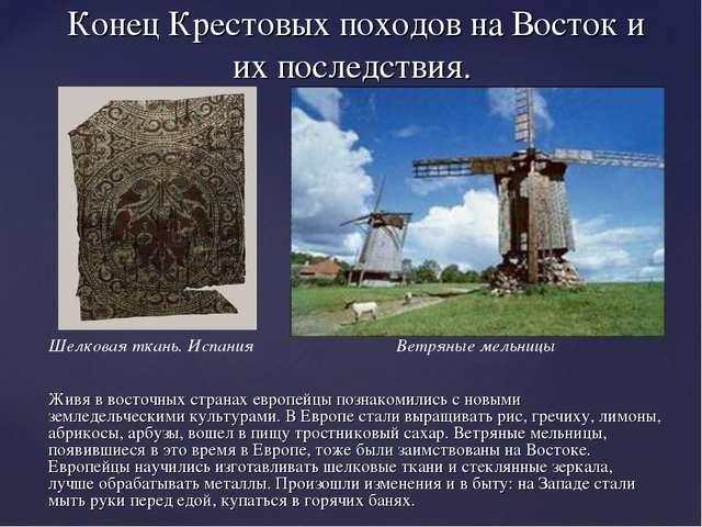 Конец Крестовых походов на Восток и их последствия. Живя в восточных странах...