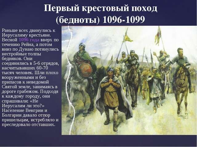 Раньше всех двинулись к Иерусалиму крестьяне. Весной 1096 года вверх по течен...