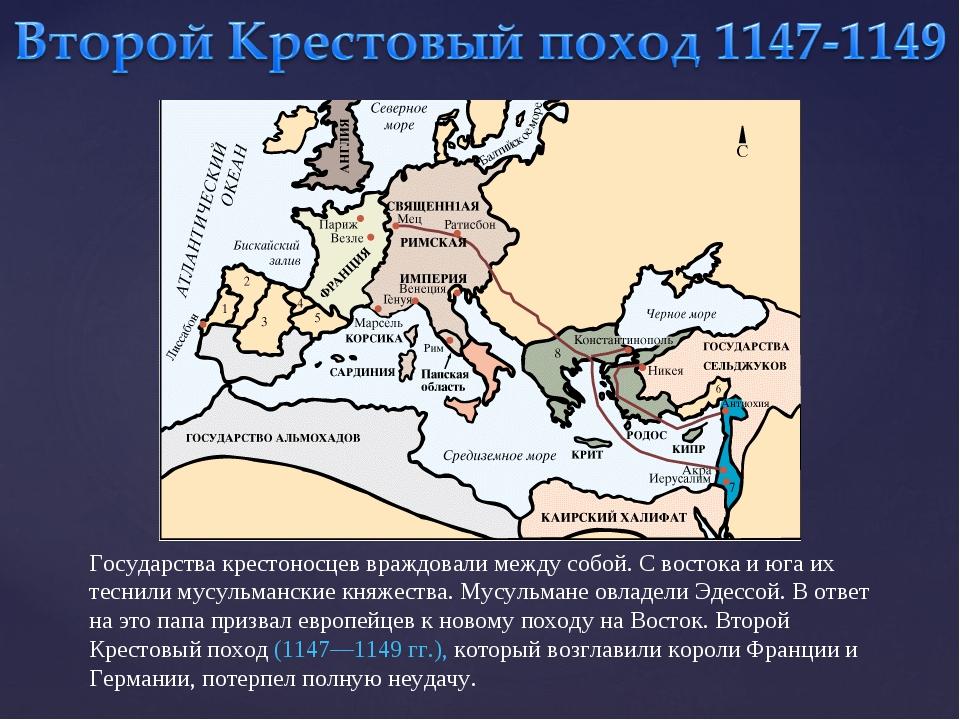 Государства крестоносцев враждовали между собой. С востока и юга их теснили м...