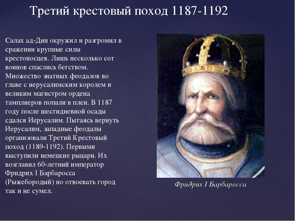 Третий крестовый поход 1187-1192 Салах ад-Дин окружил и разгромил в сражении...