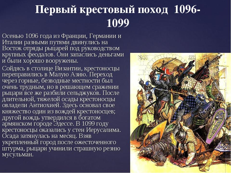 Первый крестовый поход 1096-1099 Осенью 1096 года из Франции, Германии и Итал...