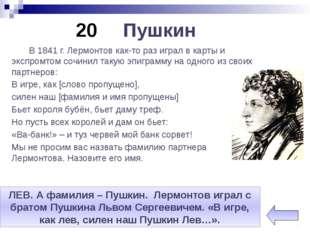 40 Смерть поэта Газета «Комсомольская правда» в шутку утверждает, что Пушкину