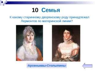 10 Женщины. Любовь и смерть неразлучны у Лермонтова, и нередко погибают женщи