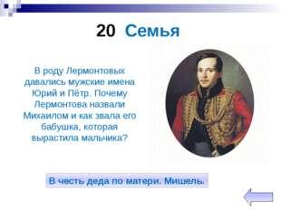 10 Смерть поэта Кому адресованы эпиграммы, приписываемые Лермонтову: «Скинь б