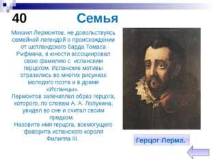 20 Военная служба. Лермонтов был свободолюбив и нетерпим к казенному педантиз