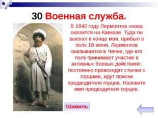 30 Семья Кто из родственников Лермонтова был секундантом на его дуэлях и полу