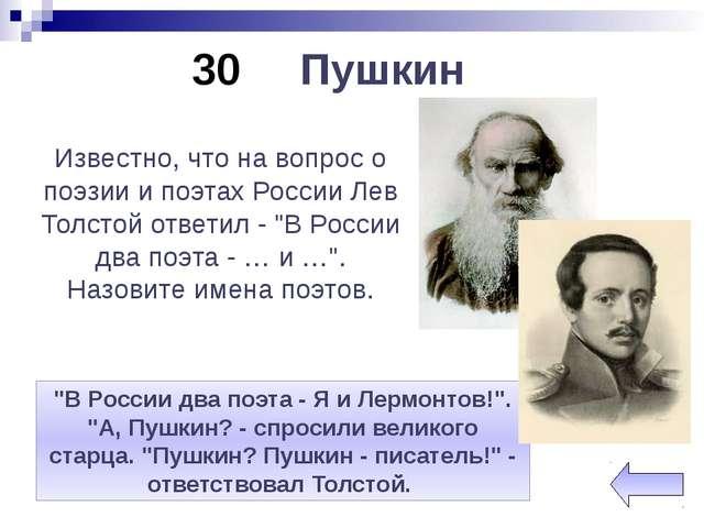 Михаил Лермонтов 1тур 2 тур 3тур ЭПОХА, СУДЬБА, ТВОРЧЕСТВО