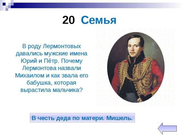10 Смерть поэта Кому адресованы эпиграммы, приписываемые Лермонтову: «Скинь б...