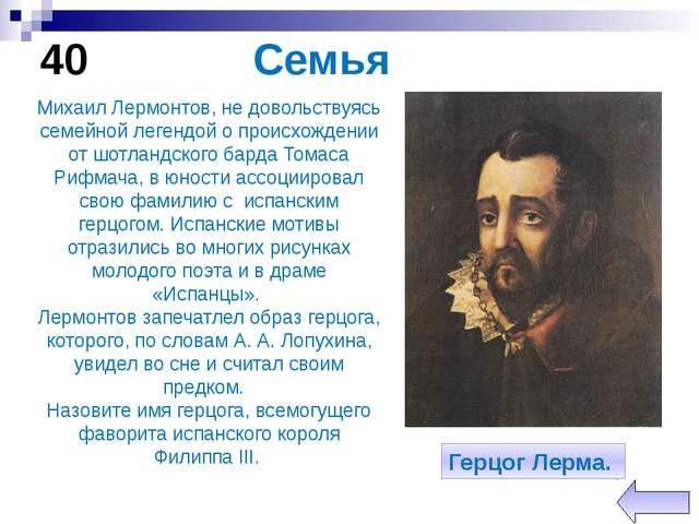 20 Военная служба. Лермонтов был свободолюбив и нетерпим к казенному педантиз...