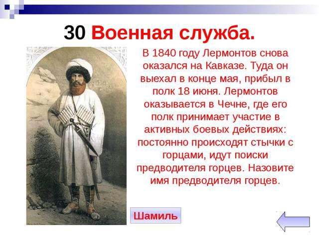 30 Семья Кто из родственников Лермонтова был секундантом на его дуэлях и полу...