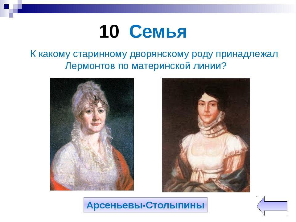 10 Женщины. Любовь и смерть неразлучны у Лермонтова, и нередко погибают женщи...
