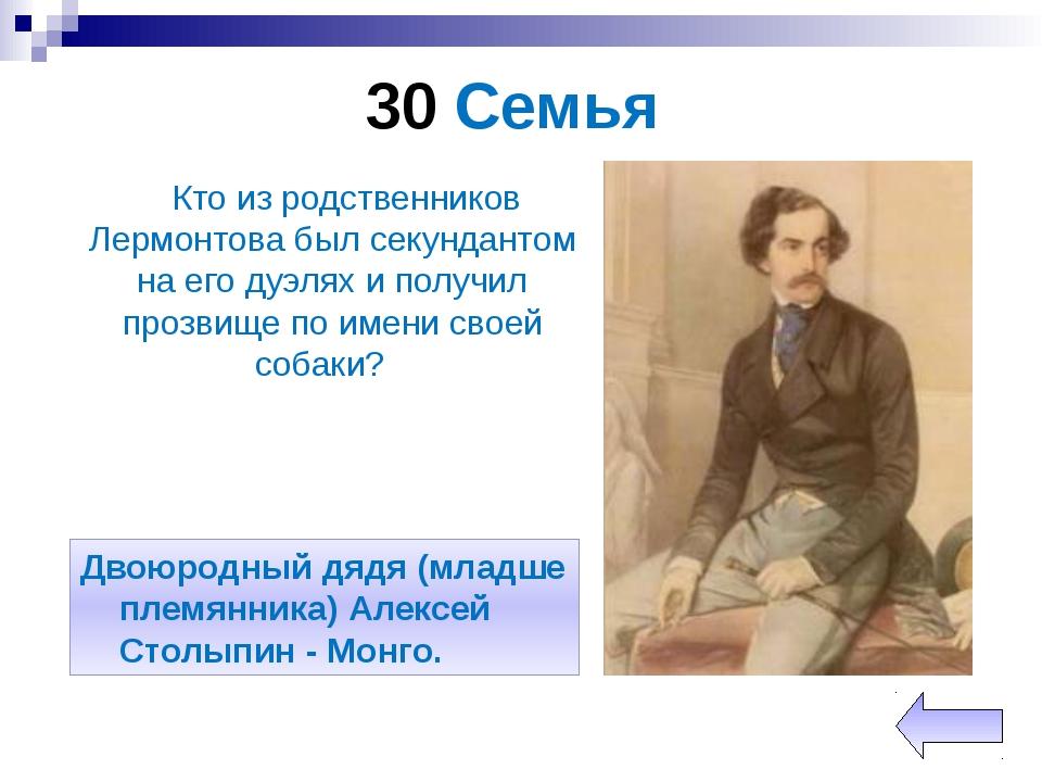 20 Семья В роду Лермонтовых давались мужские имена Юрий и Пётр. Почему Лермон...