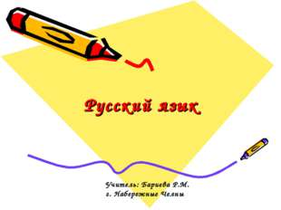 Русский язык Учитель: Бариева Р.М. г. Набережные Челны