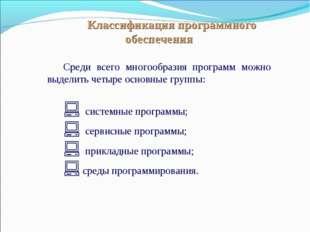 Классификация программного обеспечения Среди всего многообразия программ мо