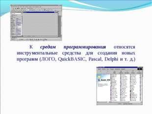 К средам программирования относятся инструментальные средства для создания н