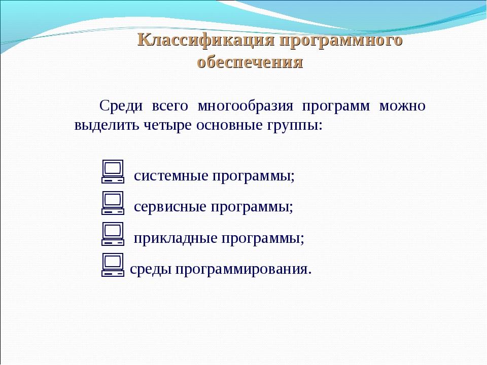 Классификация программного обеспечения Среди всего многообразия программ мо...