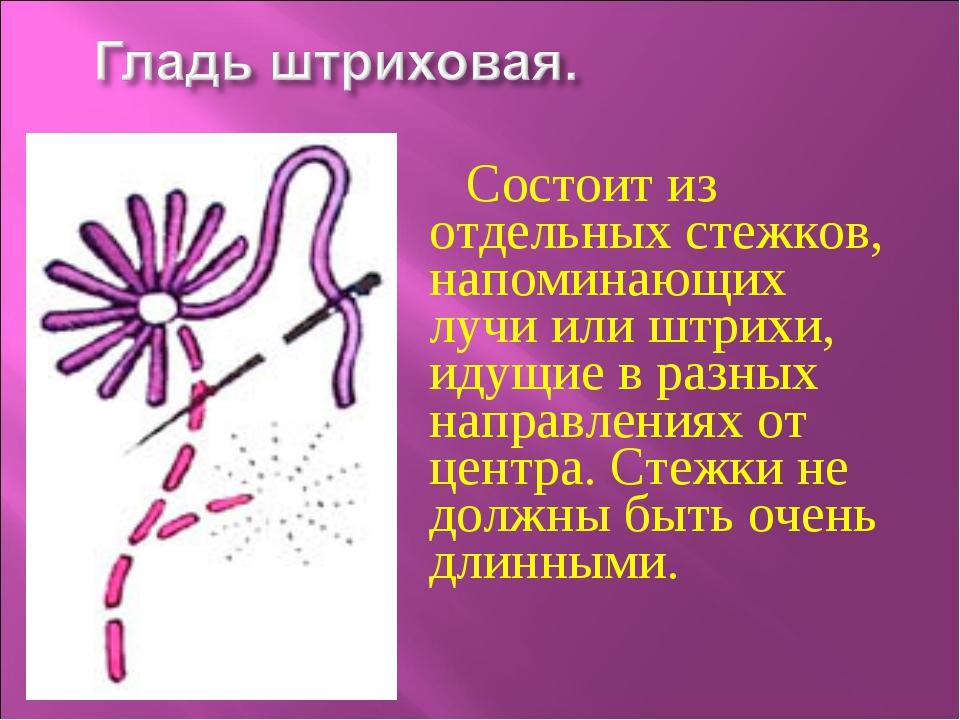 Состоит из отдельных стежков, напоминающих лучи или штрихи, идущие в разных...