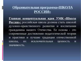 Образовательная программа«ШКОЛА РОССИИ» Главная концептуальная идея УМК«Школ