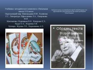 Руководитель проекта - заслуженный деятель науки Российской Федерации, член-к