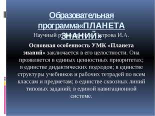 Образовательная программа«ПЛАНЕТА ЗНАНИЙ» Научный руководитель-Петрова И.А. О