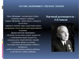 Система развивающего обучения Занкова  Научный руководитель - Л.В.Занков. Це