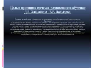 Цель и принципы системы развивающего обучения Д.Б. Эльконина - В.В. Давыдова