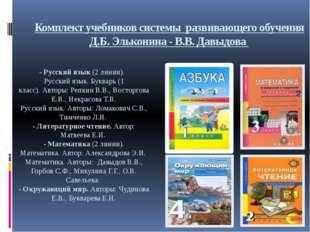Комплект учебников системы развивающего обучения Д.Б. Эльконина - В.В. Давыд